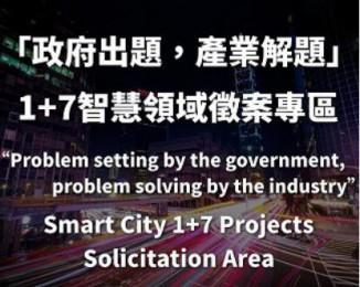 政府出題-1+7智慧領域徵案提案申請表