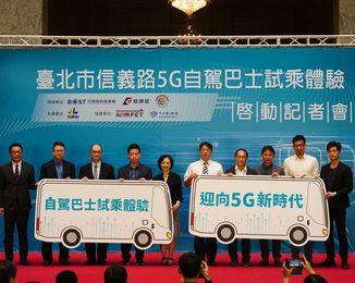 自駕巴士試乘體驗 迎向5G新時代